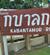 Kaban Tamor Resort Hua Hin