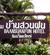 Baan Suan Fon Hotel Kanchanaburi